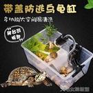 養殖箱烏龜缸塑膠小烏龜缸帶曬臺造景小型寵物龜專用缸巴西龜飼養箱兩棲盒帶蓋YJT 【快速出貨】