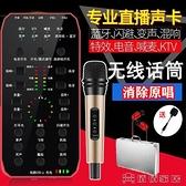 變聲器 智能聲卡變聲器通用網紅唱歌麥克風套裝變聲器【免運快出】