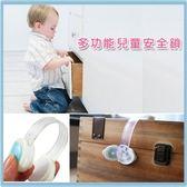 安全鎖   寶寶安全用品 多功能抽屜鎖 兒童安全鎖