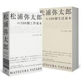 (二手書)松浦彌太郎の100個工作基本+100個生活基本(精美雙書封設計)