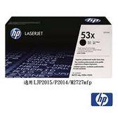 HP Q7553X原廠黑色高容量碳粉匣 適用LJP2015/P2014/M2727mfp(原廠品)◆永保最佳列印品質