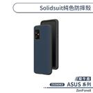 【犀牛盾】ZenFone8 ZS590KS Solidsuit純色防摔殼 手機殼 保護殼 保護套 軍規防摔