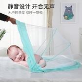 大號無底通用可折疊 兒童 嬰兒床蚊帳 兒童嬰兒床上通用 折疊防蚊帳篷露營蚊帳【YV9804】BO雜貨