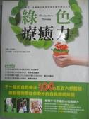 【書寶二手書T7/養生_WFK】綠色療癒力-台灣第一本園藝治療跨領域理論與應用大集_沈瑞琳