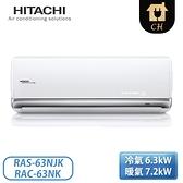 [HITACHI 日立]7-9坪 頂級N系列 變頻冷暖型 分離式冷氣 RAS-63NJK_RAC-63NK