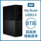 WD My Book 8TB 3.5吋外...