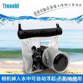 相機防水袋 佳能單反相機防水罩5D3 6D 70D 600D 650D袋潛水游泳清晰防水袋 歐萊爾藝術館