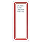 華麗牌標籤WL-1035 25x62mm紅框72入