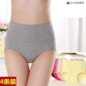 4條裝 高腰收腹女士內褲純棉純色束腰提臀三角短褲【時尚大衣櫥】