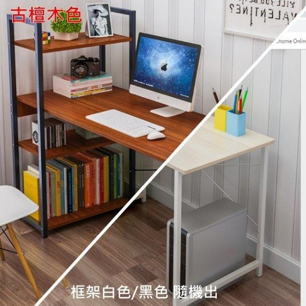 【AH110】H書架桌附帶鍵盤架120CM(免運) 電腦桌 辦公桌 書桌 書架★EZGO商城★