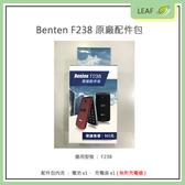 Benten F238 專屬型號 原廠電池配件包 功能型 手機配件包 ( 內含電池1顆 充電座1個) 不含線材