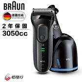 德國百靈 BRAUN 新升級三鋒系列電動刮鬍刀/電鬍刀 3050cc(德國技術)