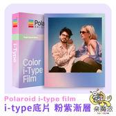 LOMOPIE 『 Polaroid i-type film 彩色款 』粉紫漸層 特別版 寶麗來方形底片 I-type型相機適用