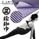 muva竹炭超細纖維瑜珈巾(瑜珈鋪巾/瑜...