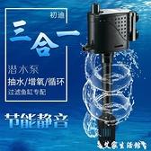 魚缸過濾器 魚缸泵過濾器三合一靜音家用增氧抽水泵小型水族箱凈水循環泵一體 艾家