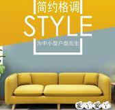 沙發 北歐布藝沙發小戶型現代簡約日式沙發客廳整裝單人雙人三人小沙發【全館九折】
