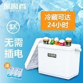 保溫箱戶外便攜手提冷藏箱車載移動冰箱保鮮箱冰袋保冷袋擺攤冰桶 【ifashion·全店免運】