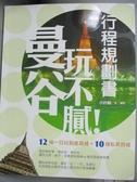 【書寶二手書T5/旅遊_YGS】曼谷玩不膩!行程規劃書_小約翰