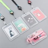 【超取399免運】創意可伸縮悠悠卡卡套 掛繩門禁卡套 (隨機出貨)