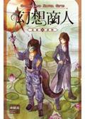 (二手書)幻想商人(8):金銀禮物