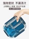 便當盒 玻璃飯盒上班族可微波爐加熱專用碗學生保鮮盒分隔型便當盒餐盒格寶貝計畫 上新