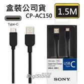 【免運費】SONY 傳輸線 USB-A對USB-C Type-C 1.5M CP-AC150 3A 傳輸線/充電線X1P(SONY原廠精裝盒裝)