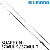 漁拓釣具 SHIMANO 17 SOARE CI4+ S706UL-S/S706UL-T [根魚竿]