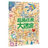 5分鐘專注力邏輯遊戲書(超級任務大迷宮)