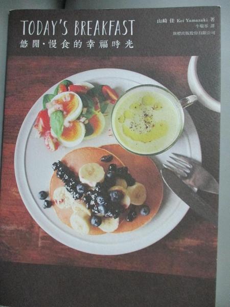 【書寶二手書T2/餐飲_IPY】TODAY S BREAKFAST 悠閒‧慢食的幸福時光_山崎佳