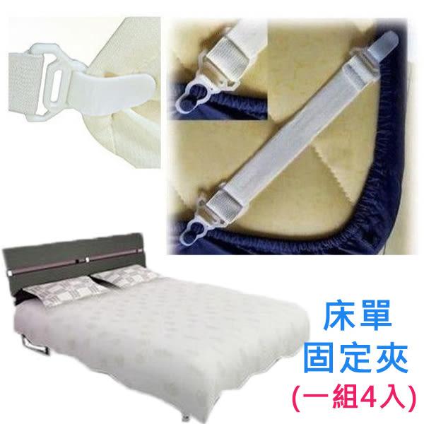 居家 床單床墊固定夾(一組4入) 彈性布帶  【PMG130】-收納女王