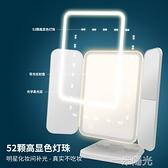 化妝鏡子台式led帶燈大號智慧補光家用便攜摺疊可放大梳妝鏡桌面 一米陽光