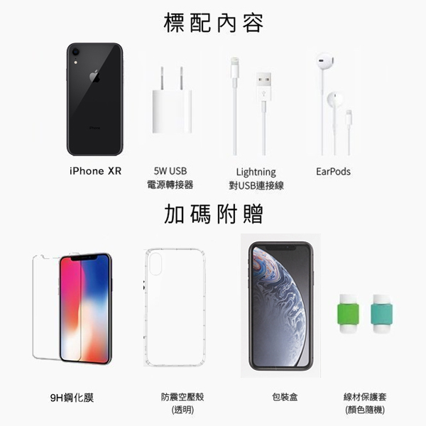 【刀鋒】免運 當天出貨 Apple iPhone XR 64G 全配 9.9成新 蘋果 完美 翻新機