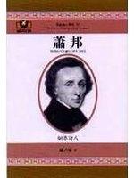 二手書博民逛書店 《蕭邦:鋼琴詩人》 R2Y ISBN:9575611306│方之文