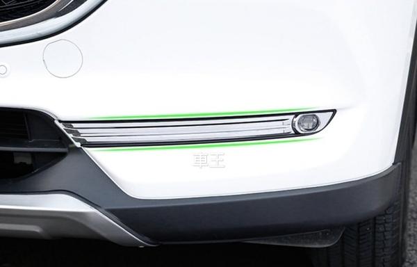 【車王汽車精品百貨】Mazda 馬自達 CX5 CX-5 二代 前霧燈框 前霧燈罩 前霧燈飾條