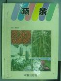 【書寶二手書T8/動植物_QMC】蔬菜_周廷光