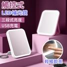 觸控式LED化妝鏡 補光鏡 USB充電 便攜式 LED化妝鏡 桌鏡 摺疊鏡 鏡子 發光鏡【RS1207】