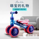 扭扭車-兒童平衡車滑行車溜溜車1周歲寶寶生日禮物小孩學步玩具車扭扭車-奇幻樂園
