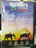 挖寶二手片-Z63-010-正版VCD-其他【大象之后】-Discovery自然類(直購價)