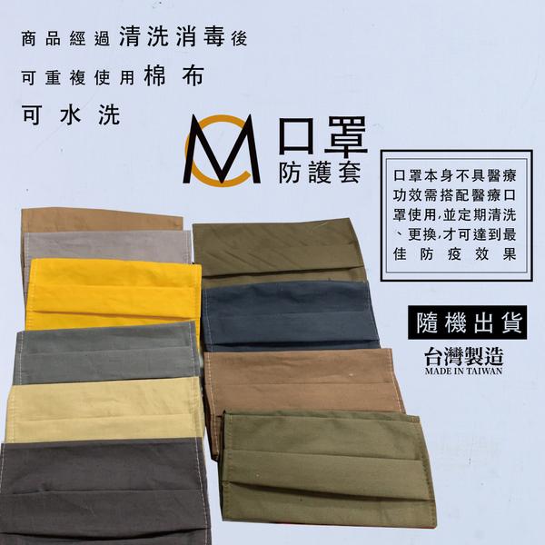MC 口罩套 口罩防護套 台灣製造