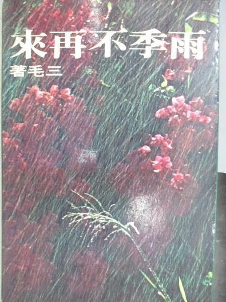 【書寶二手書T1/一般小說_MOB】雨季不再來_三毛