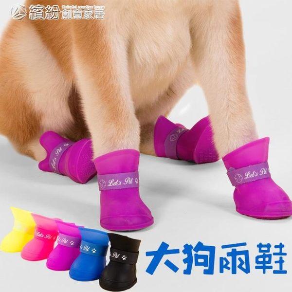 狗狗鞋子大狗雨鞋一套四只金毛哈士奇中型大型犬寵物防水防滑鞋套 「繽紛創意家居」