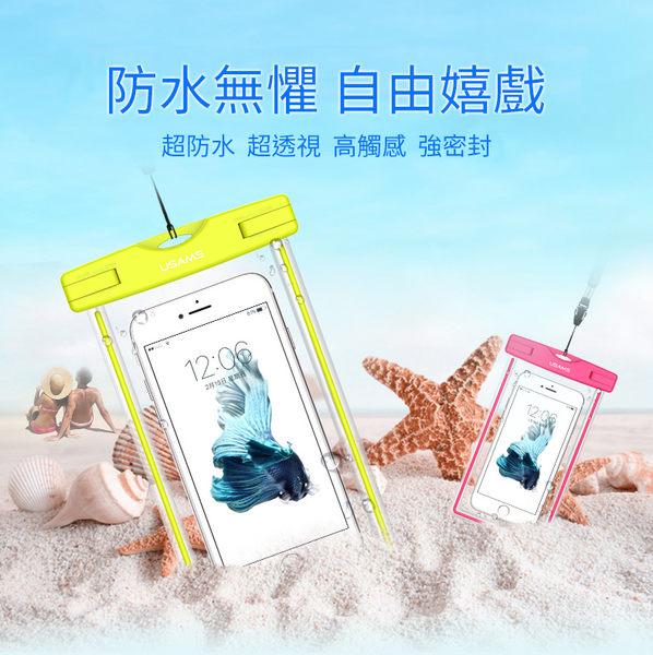 USAMS 夜光多功能防水袋 6吋以下 iPhone 三星 OPPO 手機袋 泳游 戲水 水上樂園