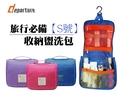 Departure 旅行趣 多功能收納盥洗包 大容量旅行盥洗包 洗漱包 盥洗包 收納包 外出袋 化妝包【S號】