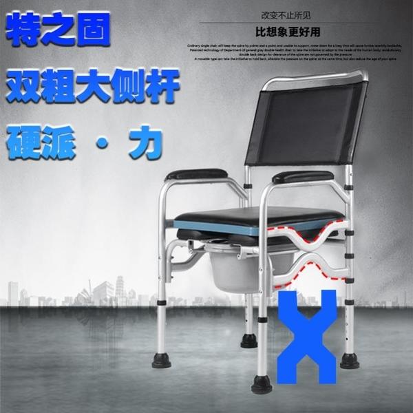 老人坐便椅可折疊孕婦坐便器老年行動馬桶椅凳大便座椅子成人家用 米娜小鋪