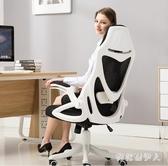 電腦椅辦公椅游戲電競椅家用現代簡人體工學升降靠背轉椅子PH3705【棉花糖伊人】