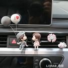 創意情侶擺件車載香水汽車出風口香水夾香薰車內車上空調裝飾用品