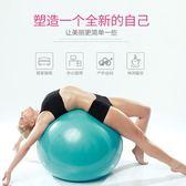 加厚瑜伽球防爆健身球瑜珈球孕婦減肥球愈加球瘦身球無味【限時特惠九折起下殺】