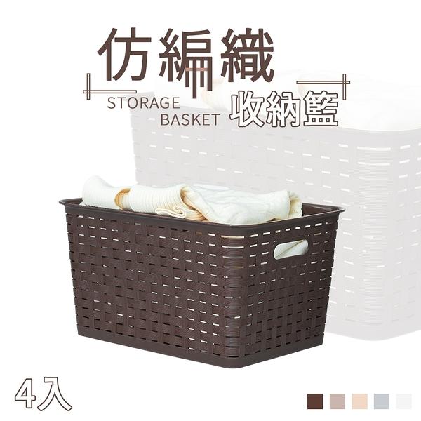 洗衣籃/塑膠籃/置物籃 仿編織收納籃 4入 五色可選 dayneeds