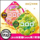 日本 UHA 味覺糖 酷露露 Kororo 果汁軟糖 40g 果實食感 酷露露軟糖 白桃 白葡萄 甘仔店3C配件