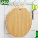 木馬人家用菜板廚房砧板切菜板水果刀實木搟和面宿舍不粘竹占案板 【夏日新品】